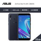 全新空機 華碩 ASUS ZenFone MAX PRO M1 ZB602KL 6吋 3G/32G 臉部辨識 智慧手機