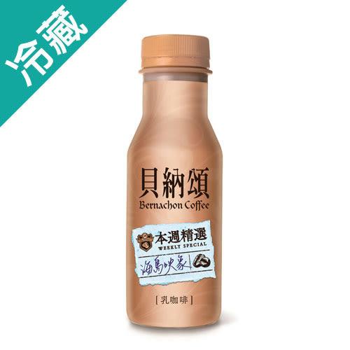 貝納頌咖啡(本週精選拿鐵)290ML【愛買冷藏】