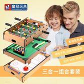 桌上足球台球桌兒童桌球玩具雙人成人桌面冰球迷你足球機游戲ZMD 免運快速出貨