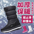 女款 北海道旅遊雪地加厚羊絨鋪毛防水抽繩 中筒太空靴 雪靴 59鞋廊