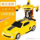 兒童電動玩具感應變形遙控汽車金剛機器人充電動遙控車男孩玩具車 igo漾美眉韓衣