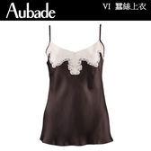 Aubade-Crepuscule 蠶絲M-L細帶短上衣(咖啡粉蕾絲)(銅金黑蕾絲)VI38