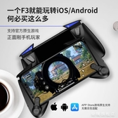 F3剛槍王吃雞神器電容真連擊刺激戰場神器蘋果安卓手機游戲按鍵手柄wy