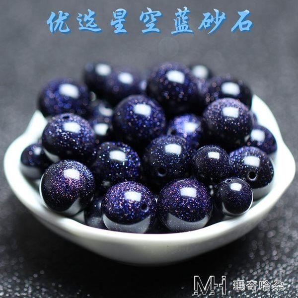 星空藍砂石散珠子手工串珠材料飾品天然水晶手項鍊配件半成品    瑪奇哈朵