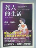 【書寶二手書T3/文學_KDT】死人的生活_威爾.塞爾夫, 蘇楓雅