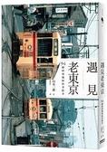 遇見老東京   94個昭和風情街巷散步
