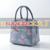 便當袋    韓國飯盒袋保溫袋手提包帶飯的袋手拎袋帆布袋學生拎