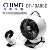現貨『10吋DC直流馬達 3D擺頭循環扇』DF-10A0CD 空調扇 遙控擺頭 節能扇 CHIMEI 奇美【購知足】
