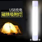 露營燈 多功能露營戶外帳篷照明磁鐵吸附led可充電超亮應急燈 AW5817『愛尚生活館』