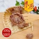 【譽展蜜餞】低鹽紹興梅/100g/100元