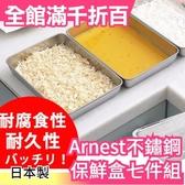 日本製Arnest 多功能不鏽鋼保鮮盒組 油炸盤瀝油瀝水籃七件組 (含方型容器+蓋子+濾網)【小福部屋】
