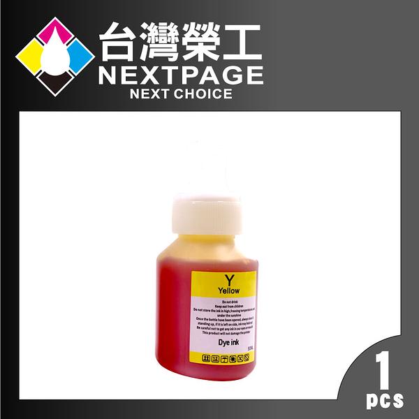 【台灣榮工】For BT系列專用 Dye Ink 黃色可填充染料墨水瓶/50ml  適用於 Brother印表機