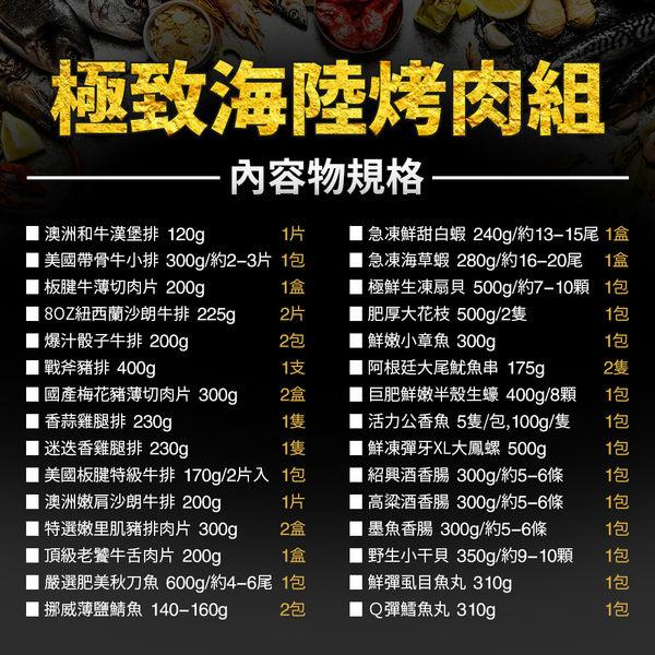 極致海陸烤肉福箱30樣組(共36件食材/適合10-12人)