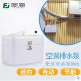 排水泵 藤原空調全自動外置冷凝水抽水收集器中央空調低音提升泵 第六空間 MKS