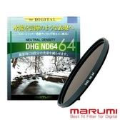 Marumi 82mm DHG ND64 減光鏡 數位多層鍍膜 日本原廠製造 【彩宣公司貨】