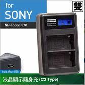【聖影數位】Kamera Li-c2 佳美能 USB 液晶雙槽充電器 for SONY NP-F550 FM50/FM500H/F570