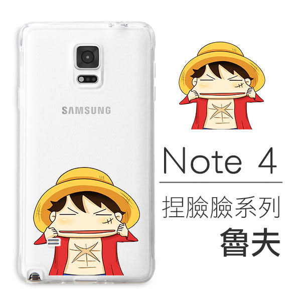[Samsung Note 4] 捏臉臉系列 防刮壓克力 客製化手機殼 喬巴 魯夫 艾斯 香吉士 娜美 騙人布