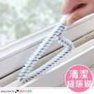 多用途窗戶廚房清潔工具縫隙刷 去汙清潔刷