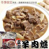 【海肉管家】超大家庭包羊肉爐X1袋(2包/袋 每包1200g±10%)