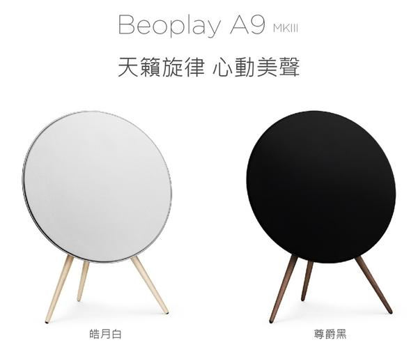 【名展影音】丹麥 B&O Beoplay A9 MK4代 藍芽喇叭 造型揚聲器  (遠寬公司貨)