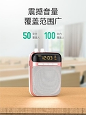 索愛S318小蜜蜂擴音器教師用麥克風無線教學專用上課小型多功能耳麥戶外叫賣喇叭便攜式 宜品