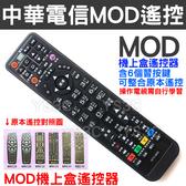 中華電信MOD遙控器 (含6顆學習按鍵,可整合原本遙控) MOD數位電視數位機上盒遙控器