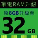 筆電8GB升級32GB RAM