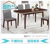 《固的家具GOOD》871-2-AJ  莫辰胡桃色拉合餐桌【雙北市含搬運組裝】