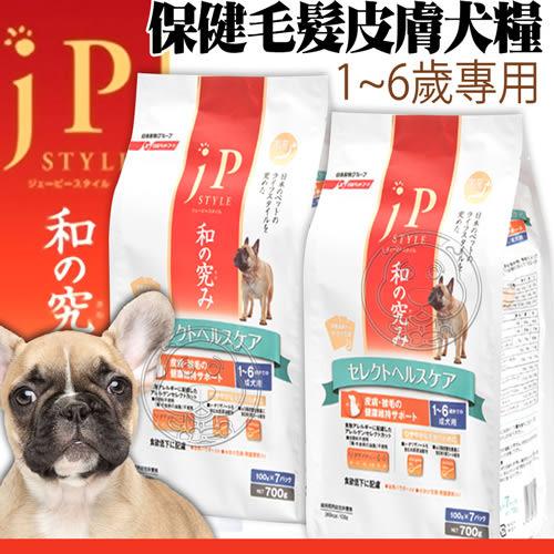 【培菓平價寵物網】日本日清》JP保健毛髮皮膚狗飼料1~6歲專用-700g