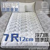 【嘉新名床】銀離子 ◆ 浮力床《標準款 / 12公分 / 雙人特大7尺》