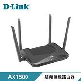 【D-Link 友訊】DIR-X1560 AX1500 Wi-Fi 6 雙頻無線路由器 【贈不鏽鋼環保筷】