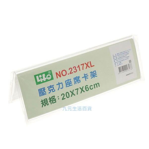 【九元生活百貨】壓克力座席卡架/XL 訂位卡座