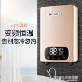 熱水器 電熱水器即熱式淋浴洗澡機快速熱恒溫直熱小型家用衛生間壁掛 1995生活雜貨NMS