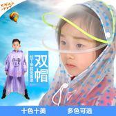 兒童雨衣男童女童幼兒園寶寶防水雨披小學生小孩帶書包位【全館限時88折】