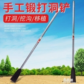 鍛打洞鏟挖坑神器挖電桿洞農用洛陽鏟取土器挖樹挖洞鏟探鏟鋼管柄 易家樂
