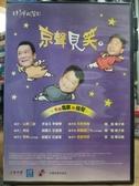 挖寶二手片-T04-457-正版DVD-其他【京聲見笑 下 DVD+CD雙碟】非常相聲系列(直購價)