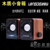 木質低音炮小音箱迷你USB手機筆記本電腦小音響低音炮喇叭