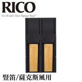 【小叮噹的店】RGRD4ASCL 美國 RICO 竹片保護夾 豎笛 中音 高音薩克斯風 可裝四片  D8 公司貨