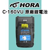 HORA C-160VU 原廠 鋰電池 無線電對講機 BAL-8088 C160VU C160 C-160