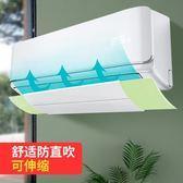空調擋風板 防直吹出風口擋板空調罩坐月子擋風罩風向遮風板導風板