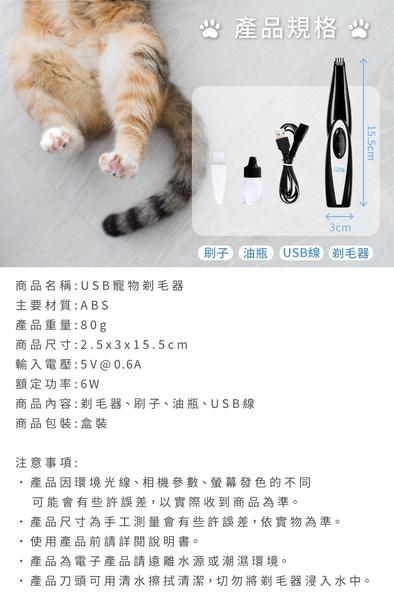 現貨!寵物剪毛器 USB充電 低噪音理毛器 貓咪剃刀 狗狗剃毛刀 電剪 局部剃毛 寵物美容 #捕夢網