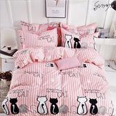 GALATEA 黑白貓咪 雙人四件式磨毛床包被套組