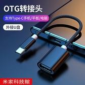 轉接頭 otg轉接頭type c接口數據線轉usb3.0手機電腦轉換器連接讀卡器u盤鼠標鍵盤優盤多功能 米家