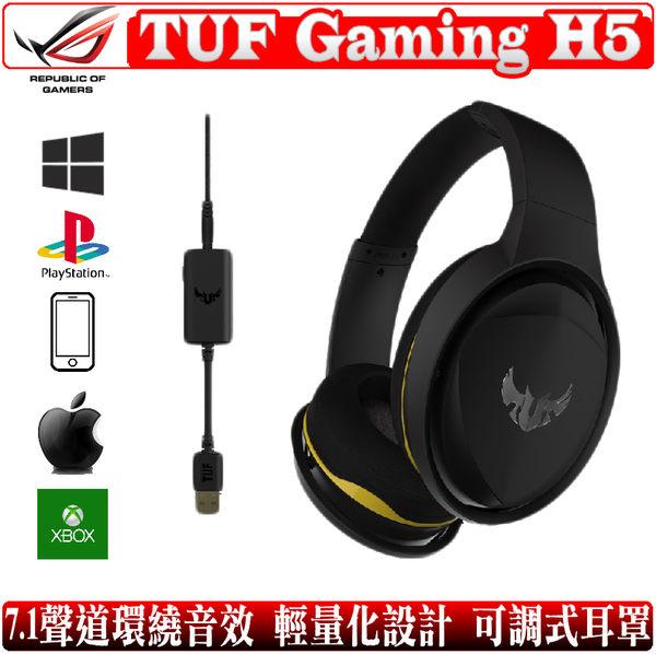[地瓜球@] 華碩 ASUS ROG TUF Gaming H5 耳機 麥克風 耳麥 電競 7.1聲道