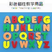 兒童早教26個大小寫英文字母數字拼音教學磁性冰箱貼【步行者戶外生活館】