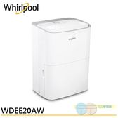 Whirlpool 惠而浦 10.5L節能除濕機 WDEE20AW 原廠公司貨