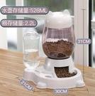 寵物餵食器 二合一貓碗貓糧盆投食機喂水喂狗神器狗狗用品【快速出貨八折搶購】
