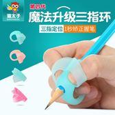 矯正器 貓太子4支裝 三指全定位握筆矯正器兒童書寫學寫字拿筆姿勢鉛筆套 聖誕交換禮物