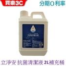 【現貨】立淨安 抗菌清潔液 2L 桶裝 (抗菌補充桶)