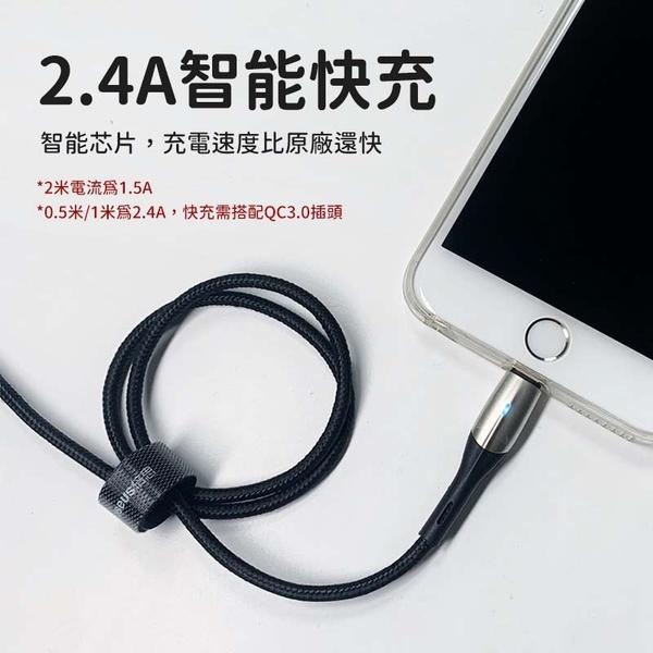 倍思 蘋果iPhone水平線手機快充線0.5m 2.4A充電線 蘋果傳輸線 數據線 Lightning